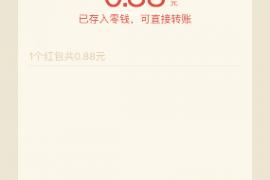 褥羊毛:微信电子发票抽奖送1-188.88元微信红包奖励