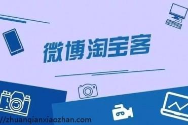 淘宝客:微博怎么做淘宝客