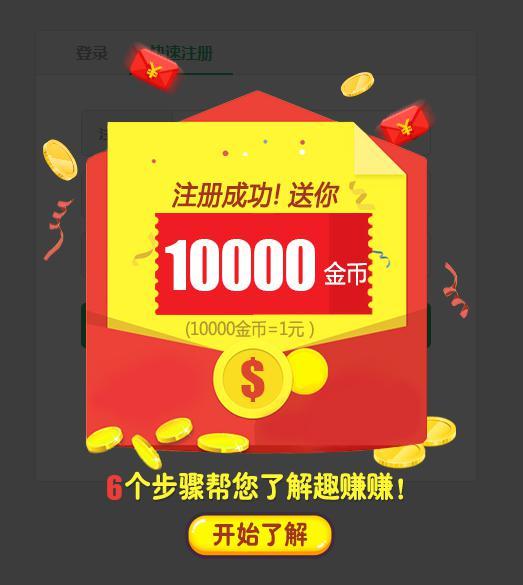 送1000金币