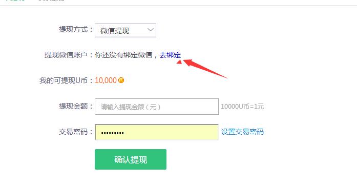 聚享游微信注册
