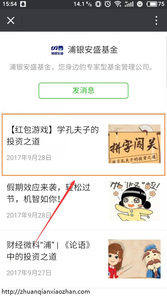 褥羊毛:浦银安盛基金拼字闯关抽奖送最少1元微信红包