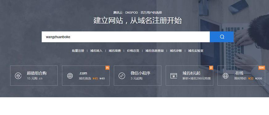 腾讯云域名注册