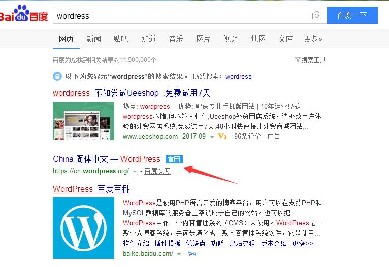 wordress官网图片