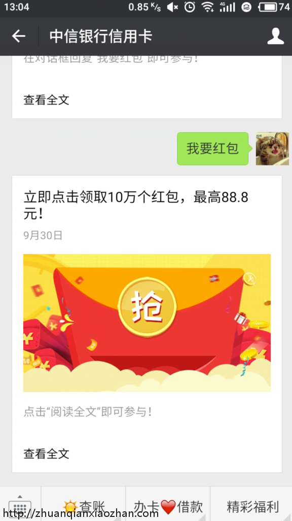 中信银行信用卡粉丝狂欢抽总额10万份微信红包奖励