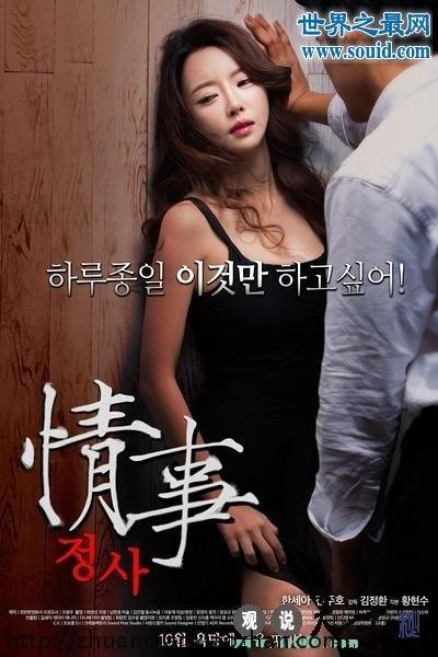 2017十部韩国19禁电影高颜值,大尺度动图挑战底线