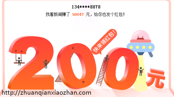 搜狐新闻赚钱