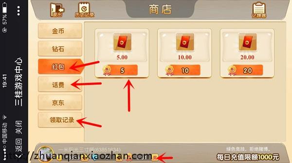 三桂游戏微信扫码玩跑得快满1元兑换微信红包