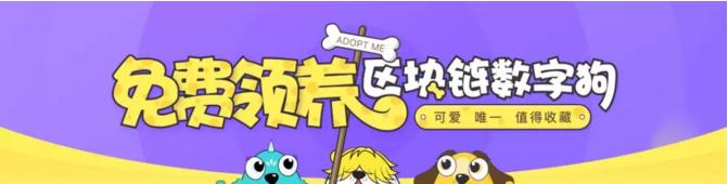 网易养猫,百度养狗深度揭秘百度区块链宠物莱茨狗.png