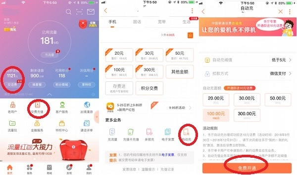 中国联通送你一份福利,新老用户均可获得10元话费