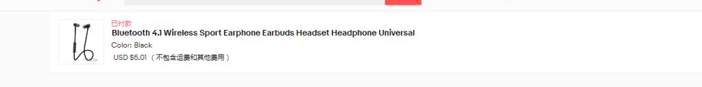 ebay新用户0.01元撸实物